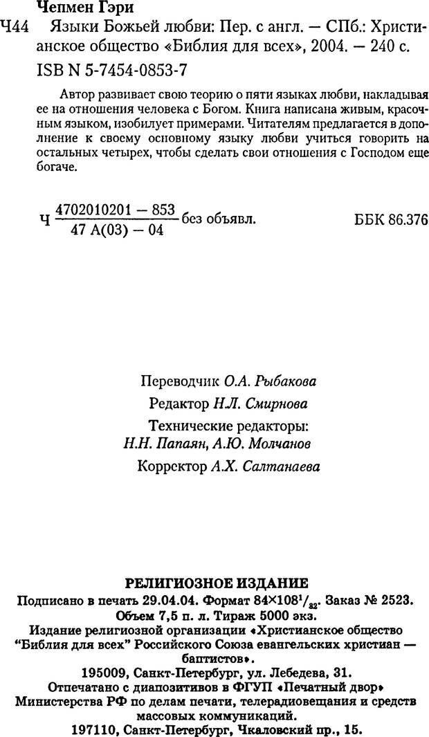 PDF. Языки Божьей любви. Чепмен Г. Страница 240. Читать онлайн
