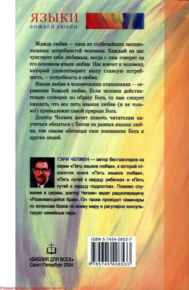 PDF. Языки Божьей любви. Чепмен Г. Страница 241. Читать онлайн
