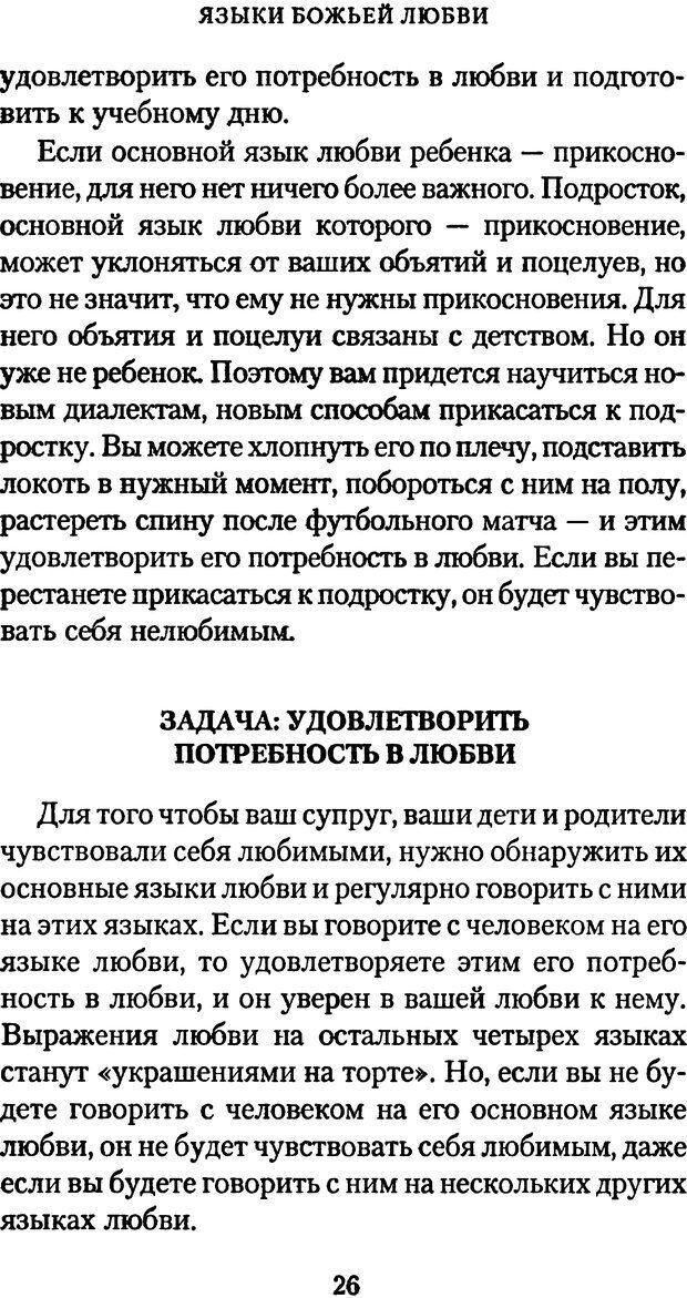 PDF. Языки Божьей любви. Чепмен Г. Страница 25. Читать онлайн