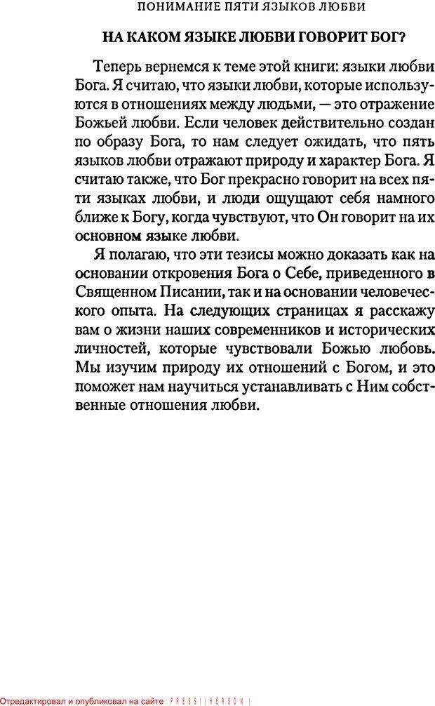 PDF. Языки Божьей любви. Чепмен Г. Страница 26. Читать онлайн