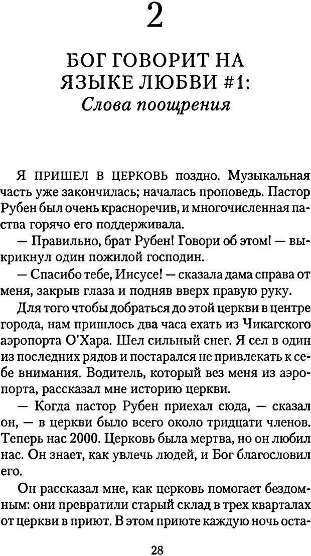 PDF. Языки Божьей любви. Чепмен Г. Страница 27. Читать онлайн