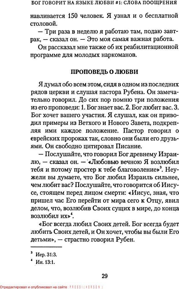 PDF. Языки Божьей любви. Чепмен Г. Страница 28. Читать онлайн