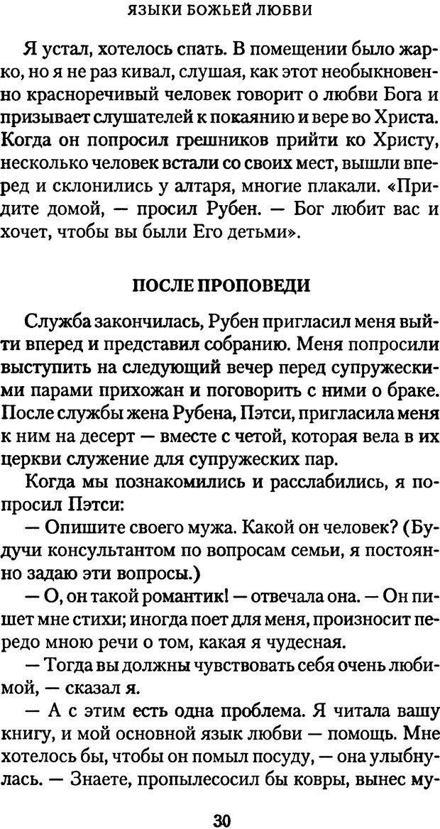 PDF. Языки Божьей любви. Чепмен Г. Страница 29. Читать онлайн