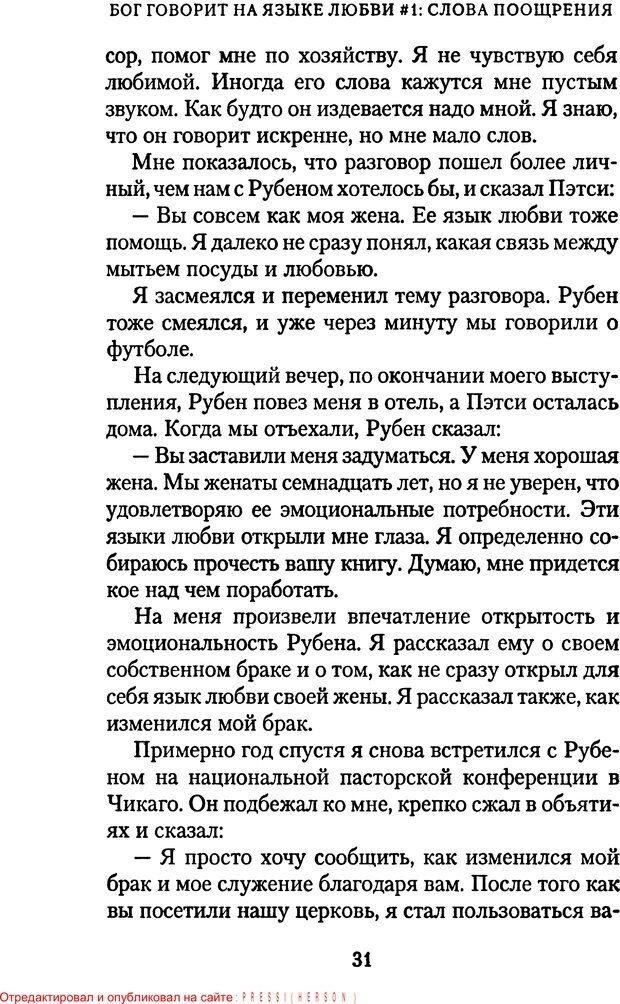 PDF. Языки Божьей любви. Чепмен Г. Страница 30. Читать онлайн