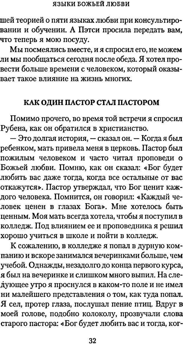 PDF. Языки Божьей любви. Чепмен Г. Страница 31. Читать онлайн