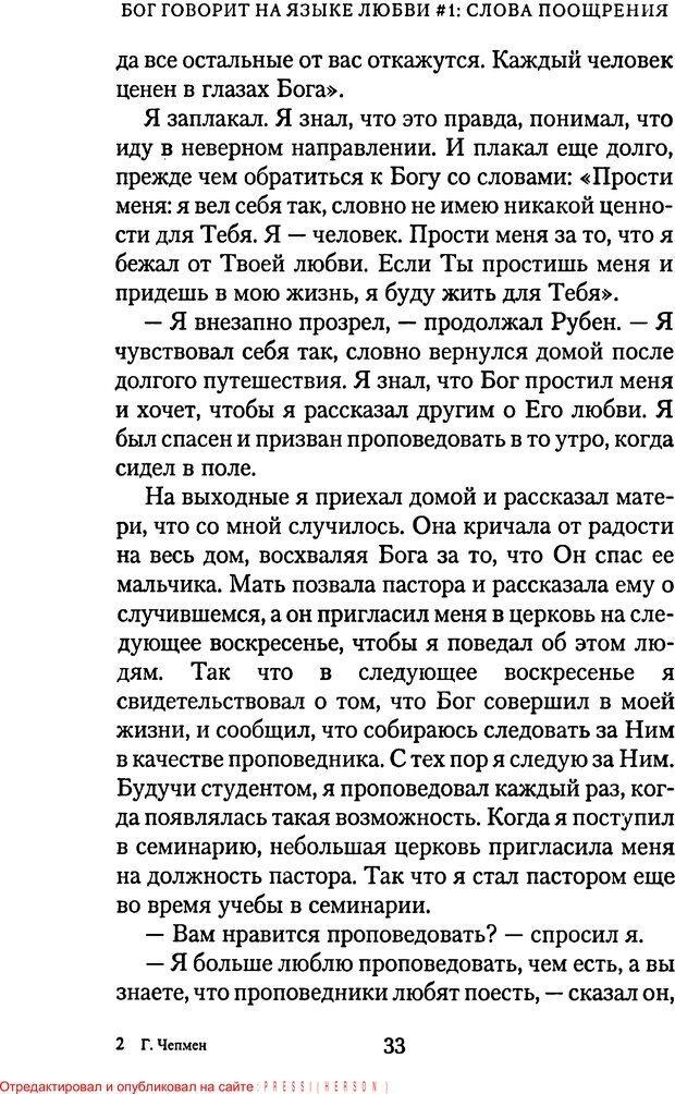 PDF. Языки Божьей любви. Чепмен Г. Страница 32. Читать онлайн
