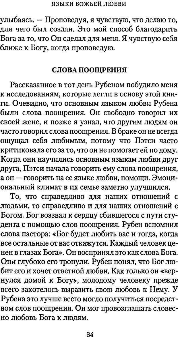 PDF. Языки Божьей любви. Чепмен Г. Страница 33. Читать онлайн