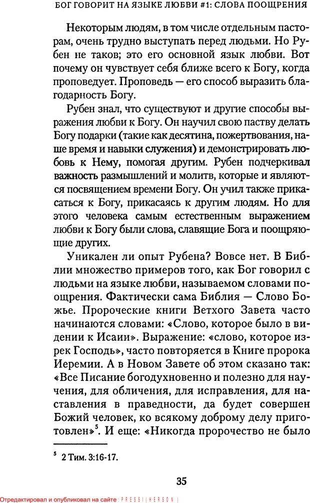 PDF. Языки Божьей любви. Чепмен Г. Страница 34. Читать онлайн