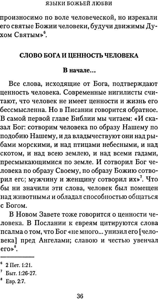 PDF. Языки Божьей любви. Чепмен Г. Страница 35. Читать онлайн