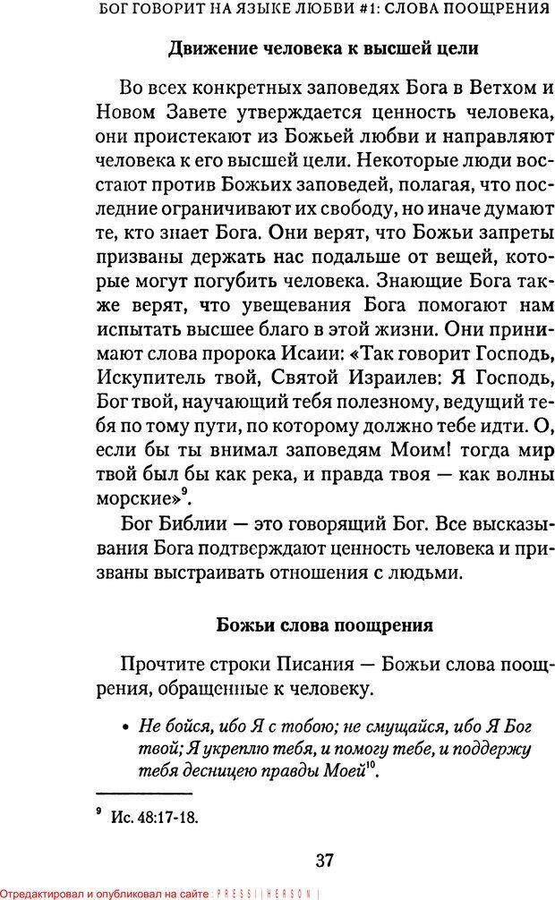 PDF. Языки Божьей любви. Чепмен Г. Страница 36. Читать онлайн