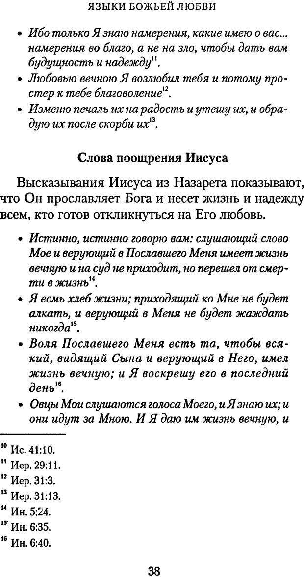 PDF. Языки Божьей любви. Чепмен Г. Страница 37. Читать онлайн