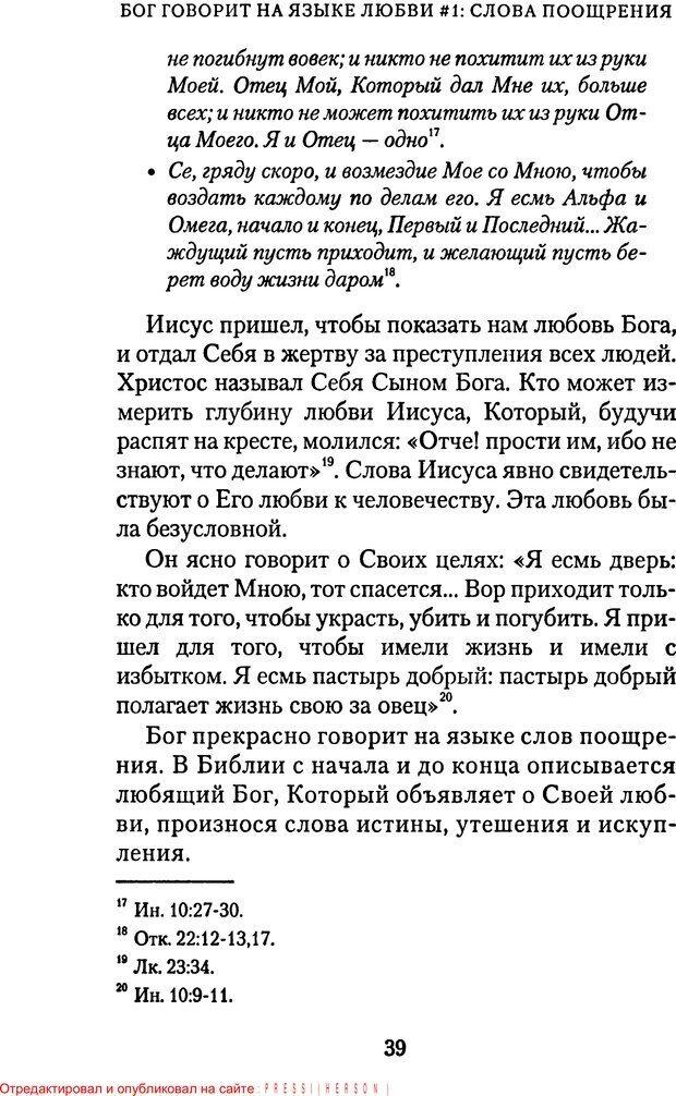 PDF. Языки Божьей любви. Чепмен Г. Страница 38. Читать онлайн