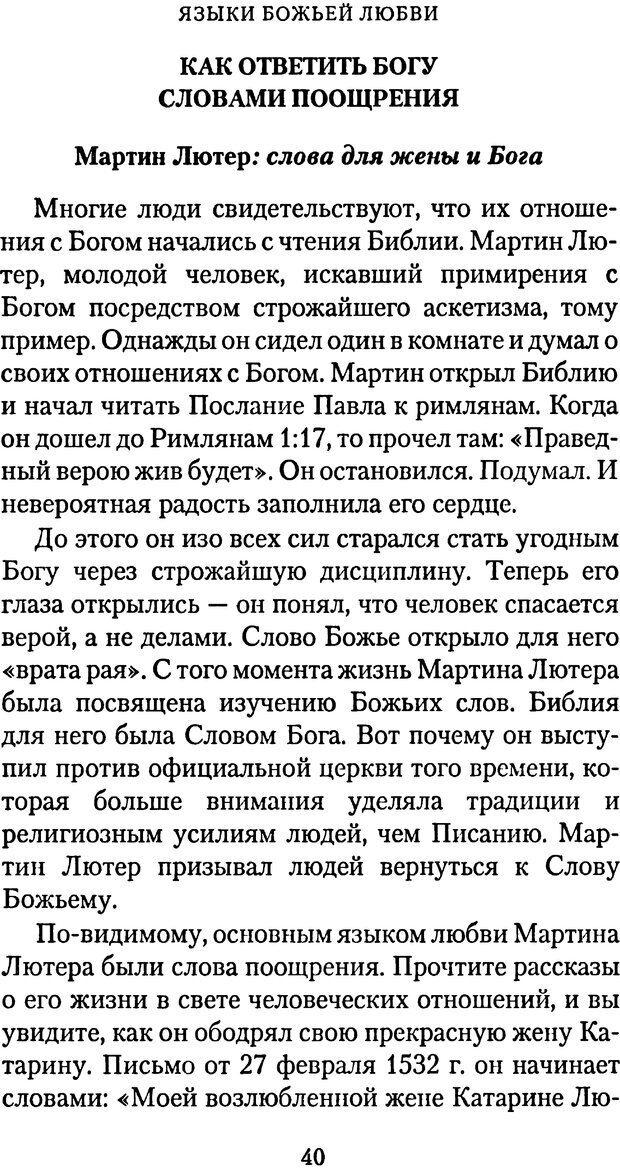 PDF. Языки Божьей любви. Чепмен Г. Страница 39. Читать онлайн