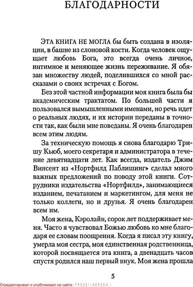 PDF. Языки Божьей любви. Чепмен Г. Страница 4. Читать онлайн