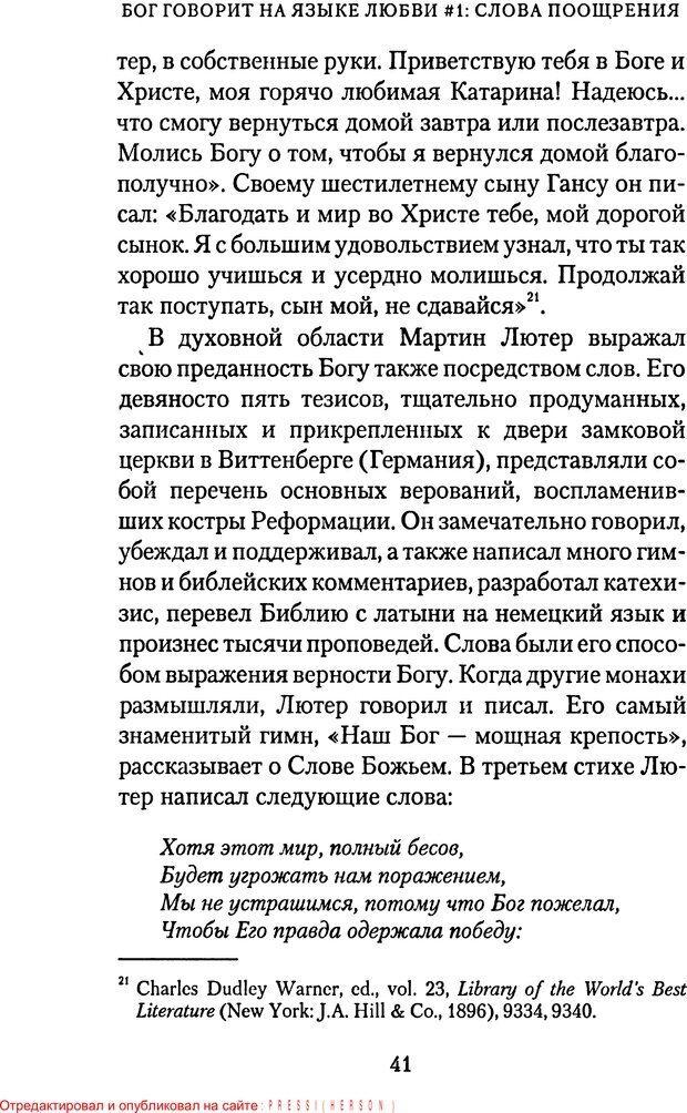 PDF. Языки Божьей любви. Чепмен Г. Страница 40. Читать онлайн