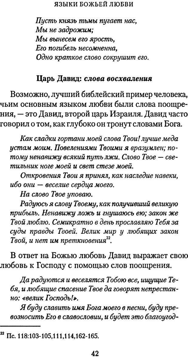 PDF. Языки Божьей любви. Чепмен Г. Страница 41. Читать онлайн
