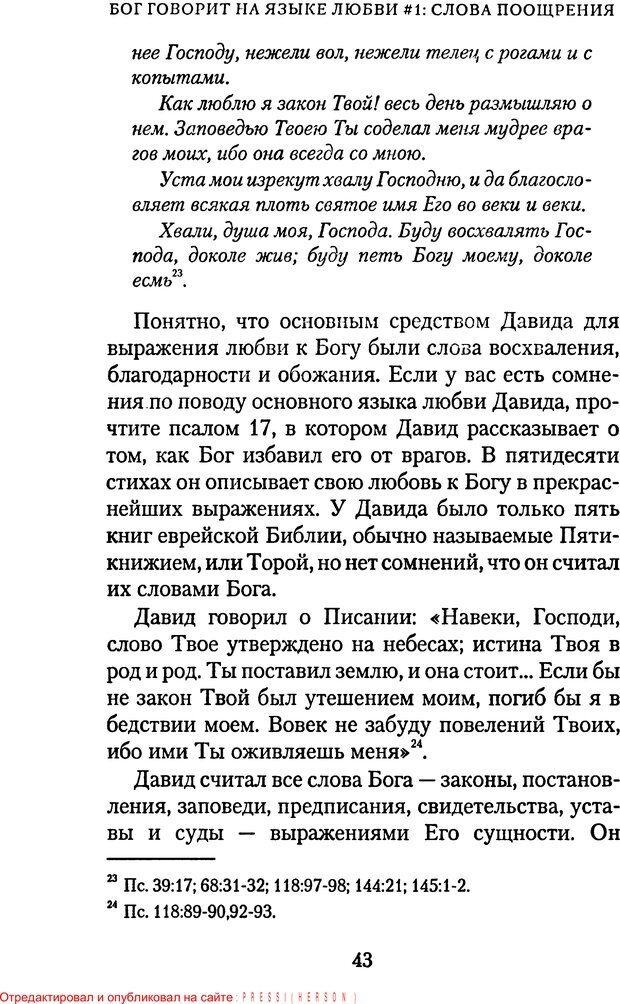 PDF. Языки Божьей любви. Чепмен Г. Страница 42. Читать онлайн