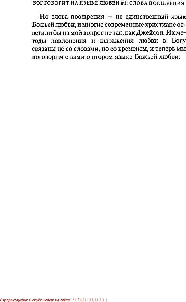 PDF. Языки Божьей любви. Чепмен Г. Страница 44. Читать онлайн