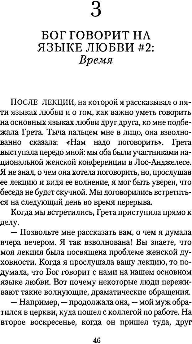 PDF. Языки Божьей любви. Чепмен Г. Страница 45. Читать онлайн