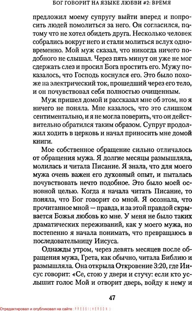 PDF. Языки Божьей любви. Чепмен Г. Страница 46. Читать онлайн
