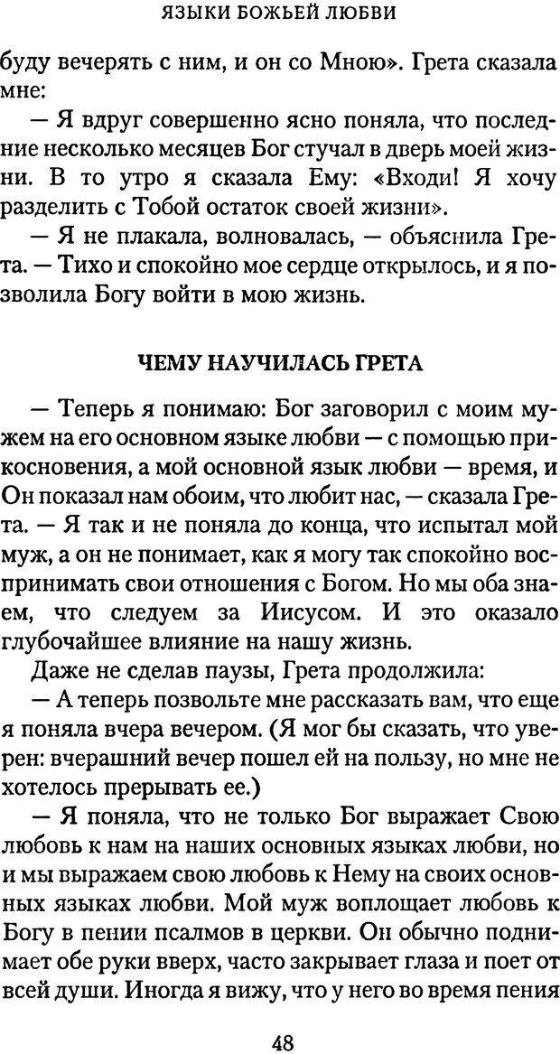 PDF. Языки Божьей любви. Чепмен Г. Страница 47. Читать онлайн