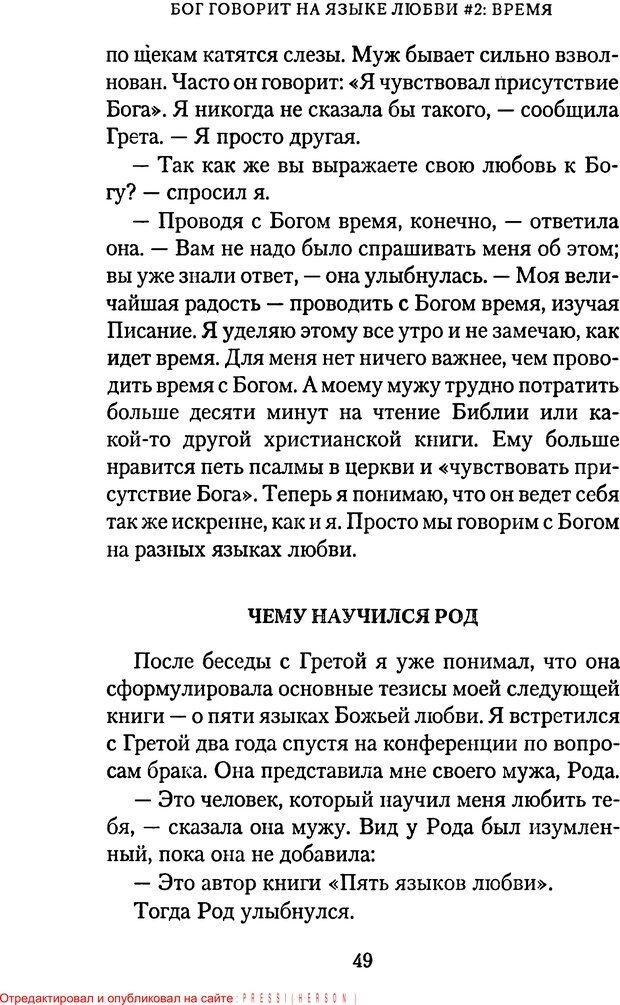 PDF. Языки Божьей любви. Чепмен Г. Страница 48. Читать онлайн