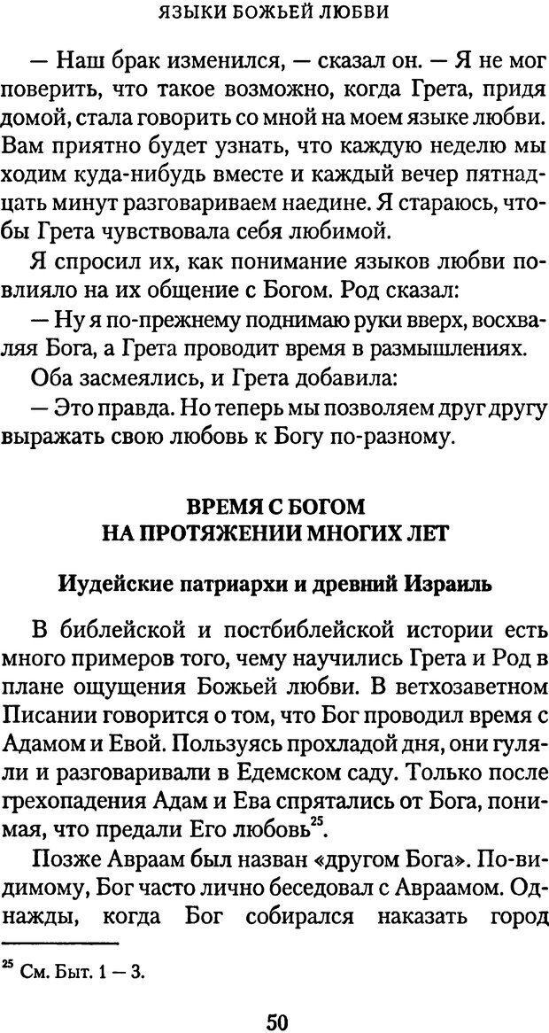 PDF. Языки Божьей любви. Чепмен Г. Страница 49. Читать онлайн