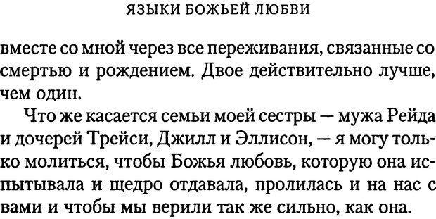 PDF. Языки Божьей любви. Чепмен Г. Страница 5. Читать онлайн
