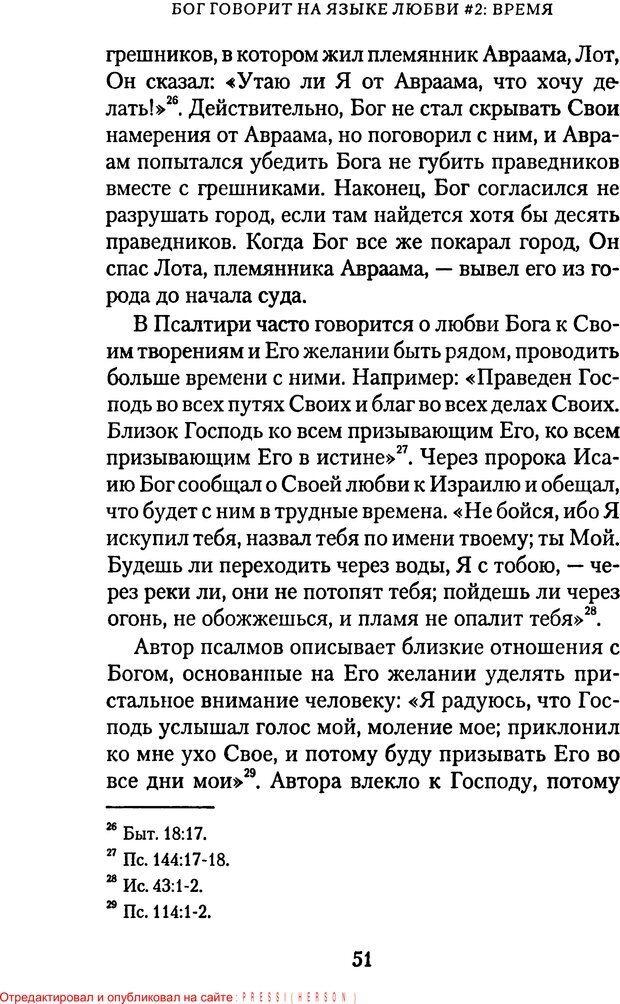 PDF. Языки Божьей любви. Чепмен Г. Страница 50. Читать онлайн