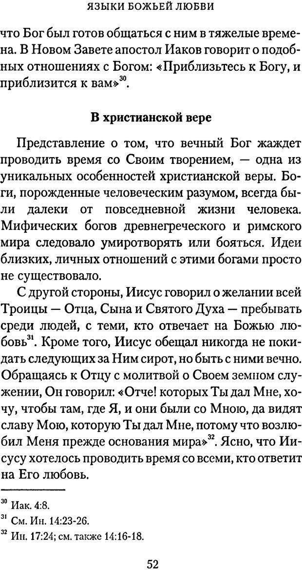 PDF. Языки Божьей любви. Чепмен Г. Страница 51. Читать онлайн