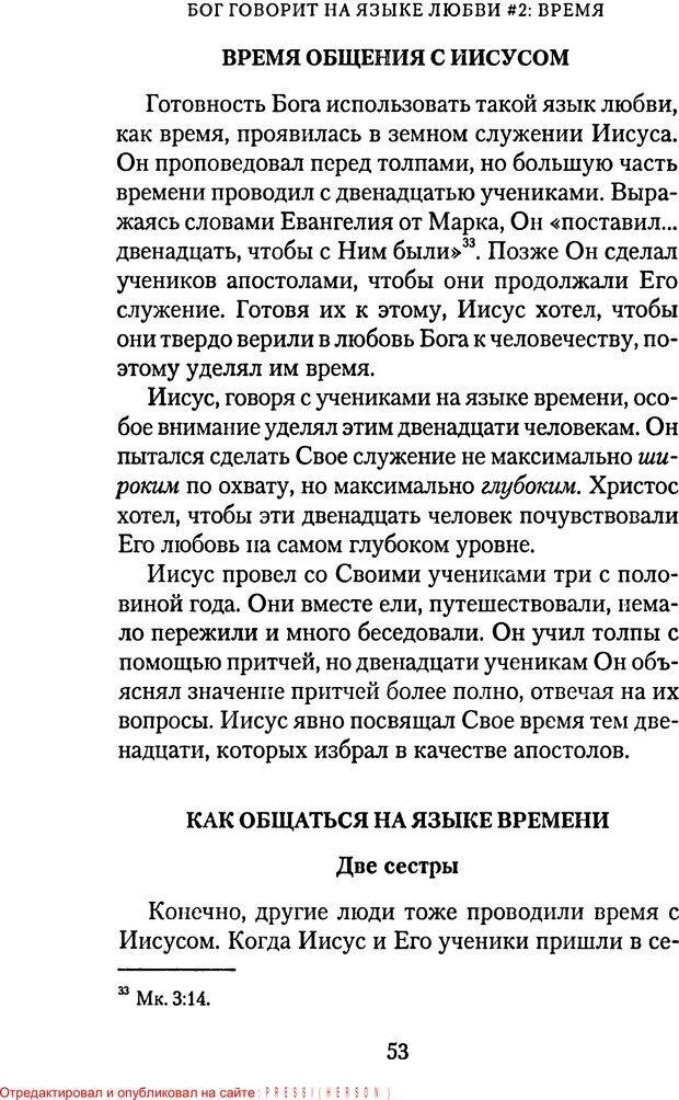 PDF. Языки Божьей любви. Чепмен Г. Страница 52. Читать онлайн