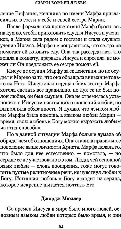 PDF. Языки Божьей любви. Чепмен Г. Страница 53. Читать онлайн