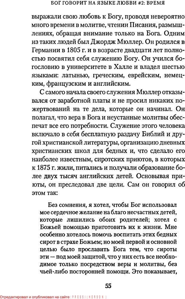 PDF. Языки Божьей любви. Чепмен Г. Страница 54. Читать онлайн