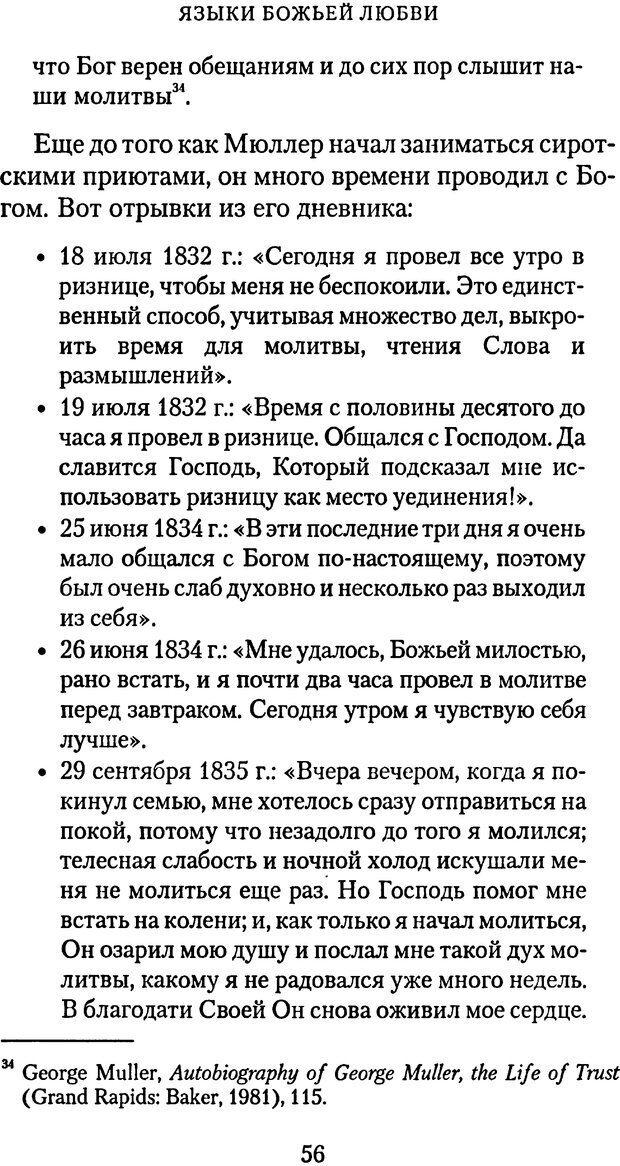 PDF. Языки Божьей любви. Чепмен Г. Страница 55. Читать онлайн