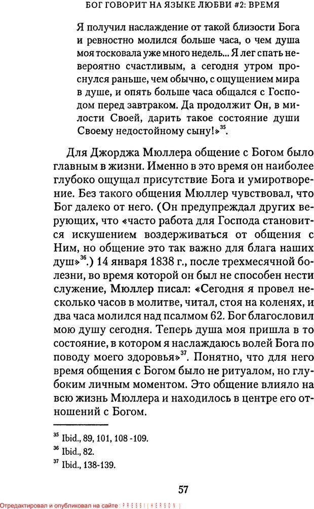 PDF. Языки Божьей любви. Чепмен Г. Страница 56. Читать онлайн