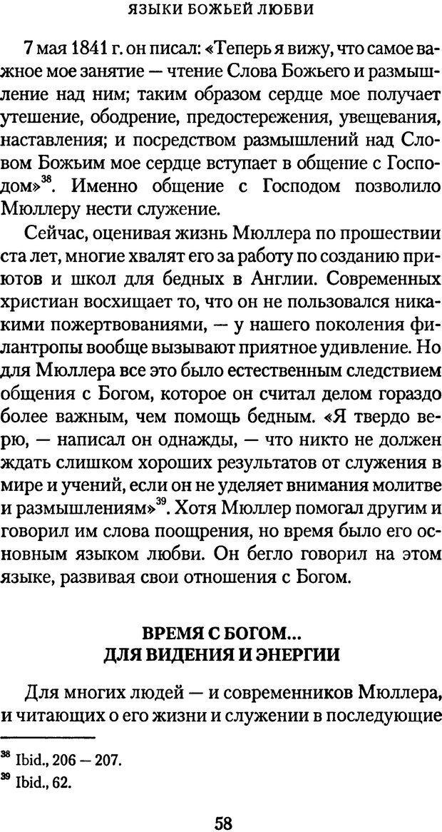 PDF. Языки Божьей любви. Чепмен Г. Страница 57. Читать онлайн