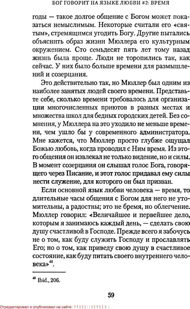 PDF. Языки Божьей любви. Чепмен Г. Страница 58. Читать онлайн