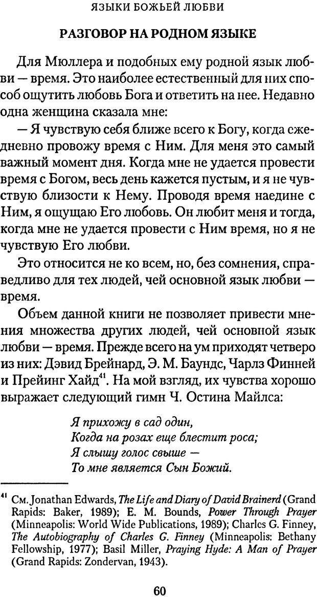 PDF. Языки Божьей любви. Чепмен Г. Страница 59. Читать онлайн
