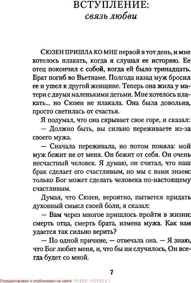 PDF. Языки Божьей любви. Чепмен Г. Страница 6. Читать онлайн