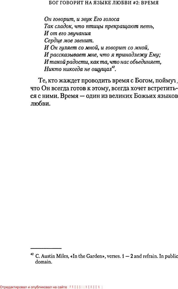 PDF. Языки Божьей любви. Чепмен Г. Страница 60. Читать онлайн