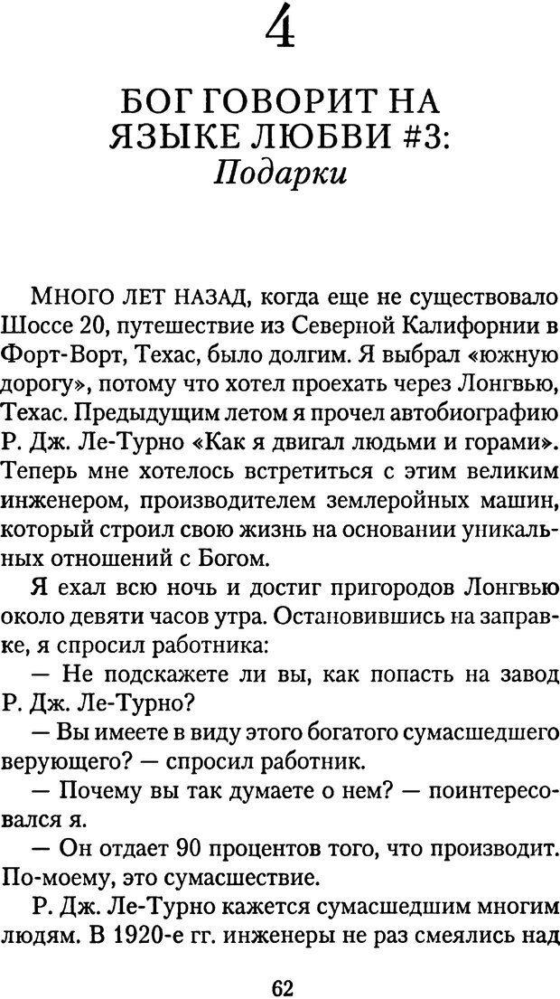 PDF. Языки Божьей любви. Чепмен Г. Страница 61. Читать онлайн