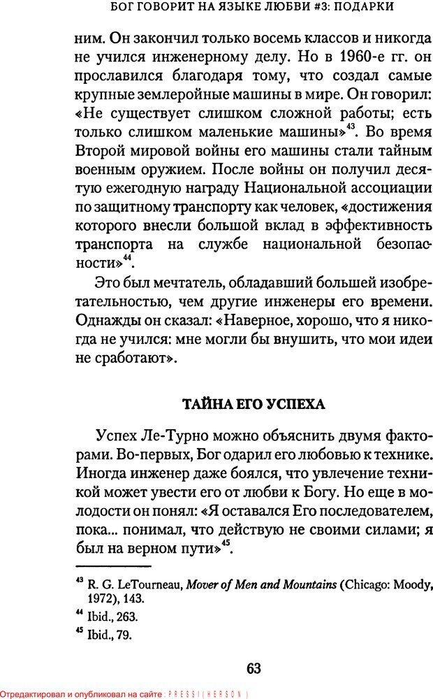 PDF. Языки Божьей любви. Чепмен Г. Страница 62. Читать онлайн