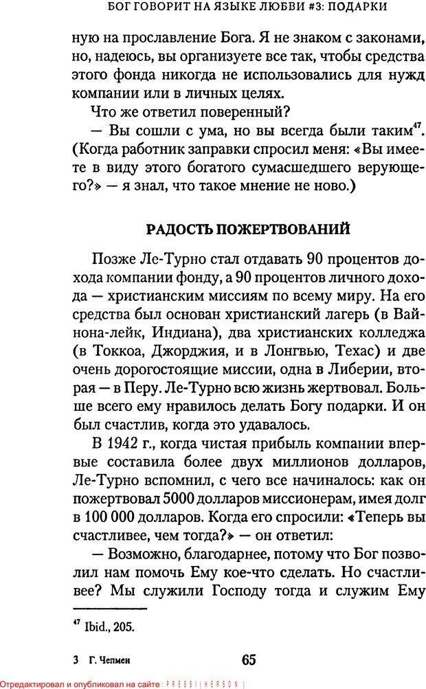PDF. Языки Божьей любви. Чепмен Г. Страница 64. Читать онлайн