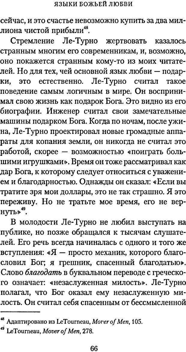 PDF. Языки Божьей любви. Чепмен Г. Страница 65. Читать онлайн