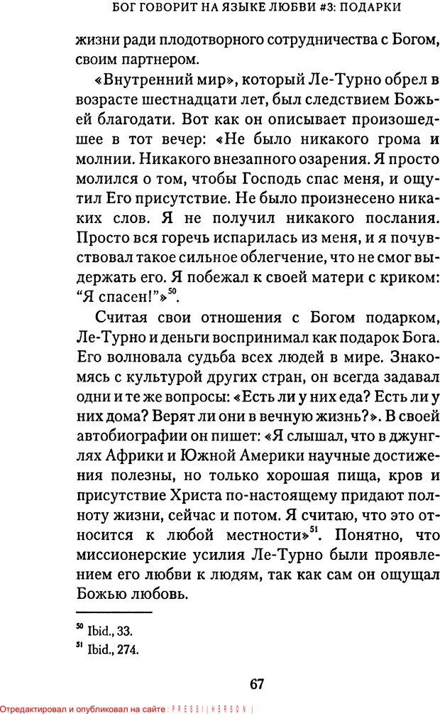 PDF. Языки Божьей любви. Чепмен Г. Страница 66. Читать онлайн