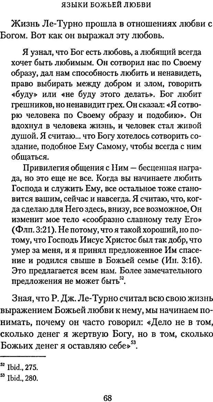 PDF. Языки Божьей любви. Чепмен Г. Страница 67. Читать онлайн