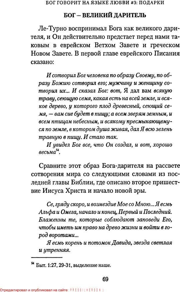 PDF. Языки Божьей любви. Чепмен Г. Страница 68. Читать онлайн
