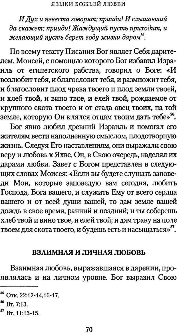 PDF. Языки Божьей любви. Чепмен Г. Страница 69. Читать онлайн