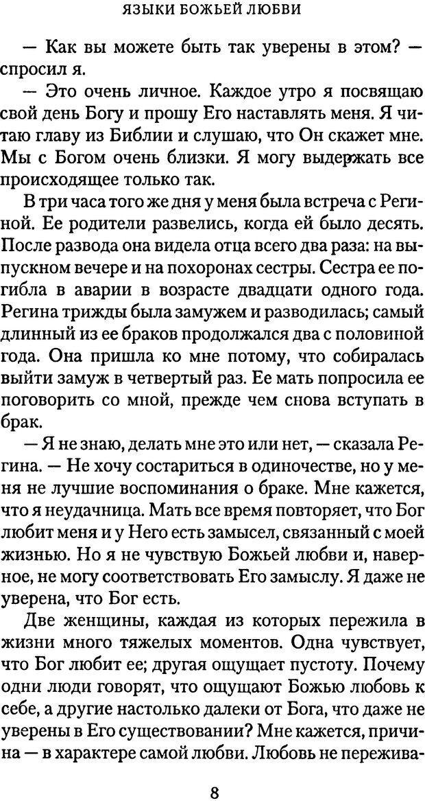 PDF. Языки Божьей любви. Чепмен Г. Страница 7. Читать онлайн