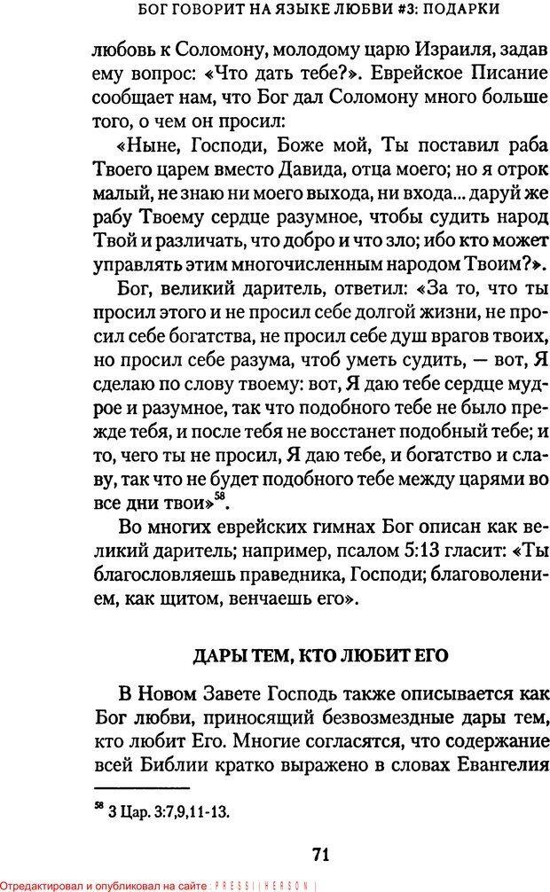PDF. Языки Божьей любви. Чепмен Г. Страница 70. Читать онлайн
